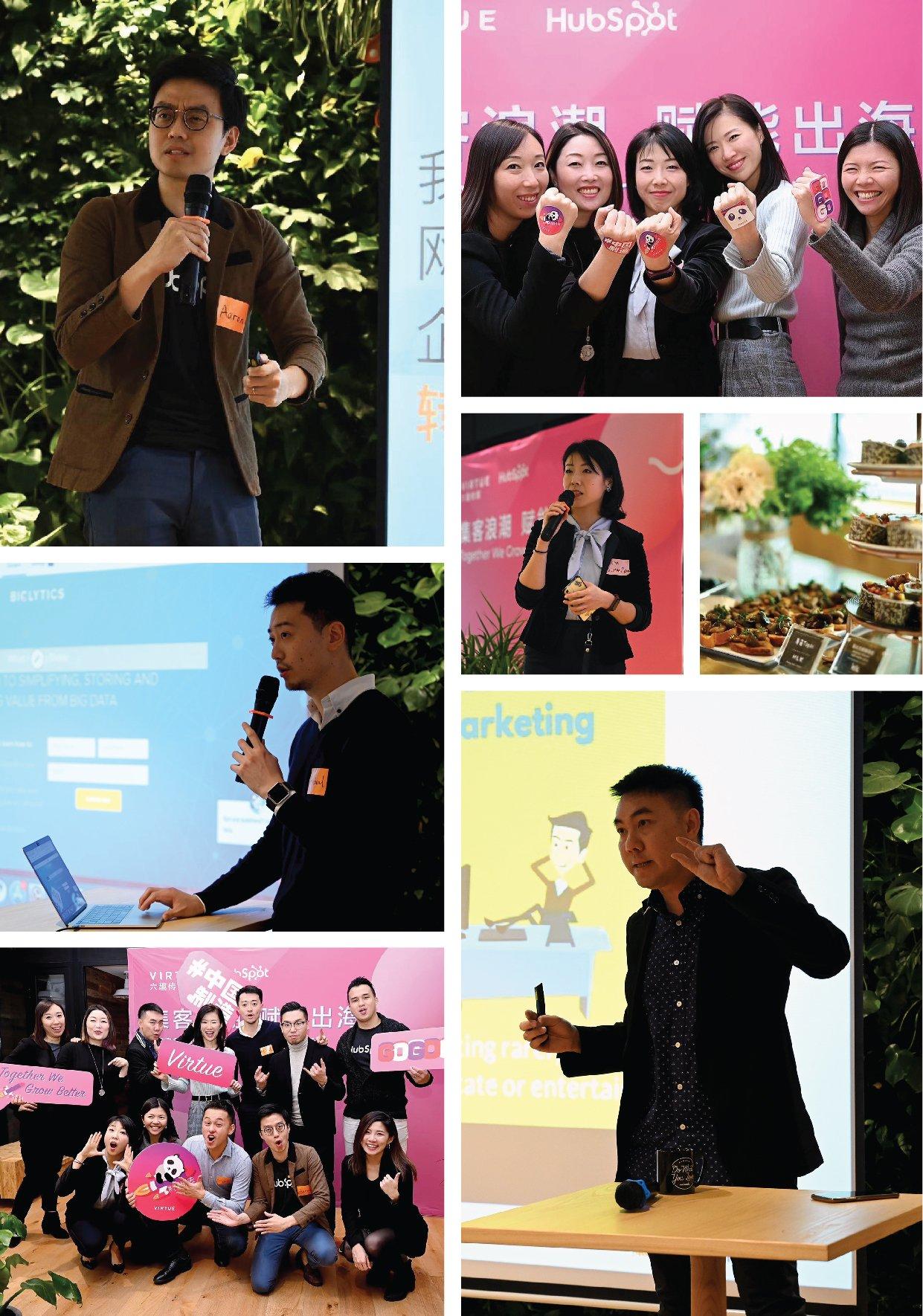 VM_shanghai_event_inbound_Hubspot